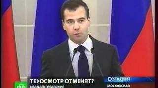 Медведев: техосмотр автомобилей отменить(http://vnssr.my1.ru/news/v_rossii_otmenjat_tekhosmotr/2011-04-28-1828?lH46Wm Президент РФ Дмитрий Медведев считает, что техосмотр автомобилей., 2011-04-30T02:37:13.000Z)