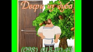 Двери из дуба, дубовые двери, двери из массива дуба Кривой Рог(, 2015-12-15T12:46:04.000Z)