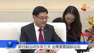 王瑞杰:即日起出访东京三天 出席重要国际论坛