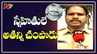మియాపూర్ హత్య కేసులో కొత్త ట్విస్ట్.. పాత కక్షలే హత్యకు కారణమా ? | Miyapur Case | NTV