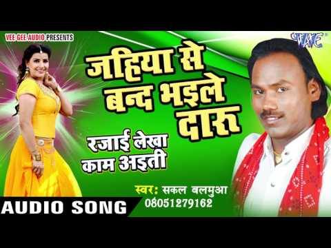 जहिया से बन्द भईल दारू - Rajai Lekha Kaam Ayiti - Sakal Balamua - Bhojpuri Hit Songs 2016 new