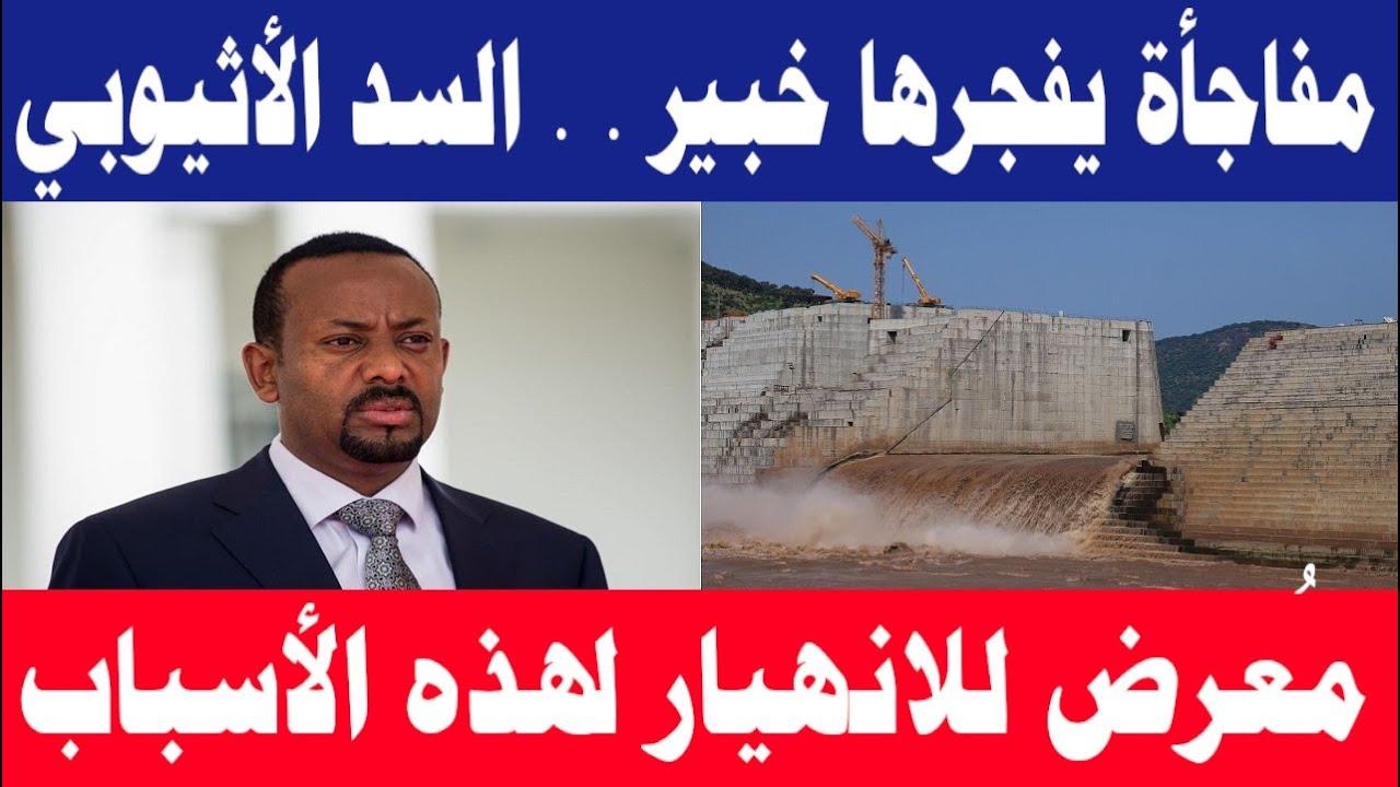 عاجل مفاجأة يعلنها خبيرسدود السد الأثيوبي مُعرض للانهيـ ـاار لهذه الأسباب