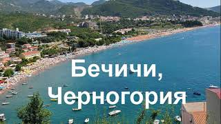 Бечичи Курорты Черногории Курорты и Пляжи Мира Смотреть Видео о Местах Отдыха Resorts and Beaches