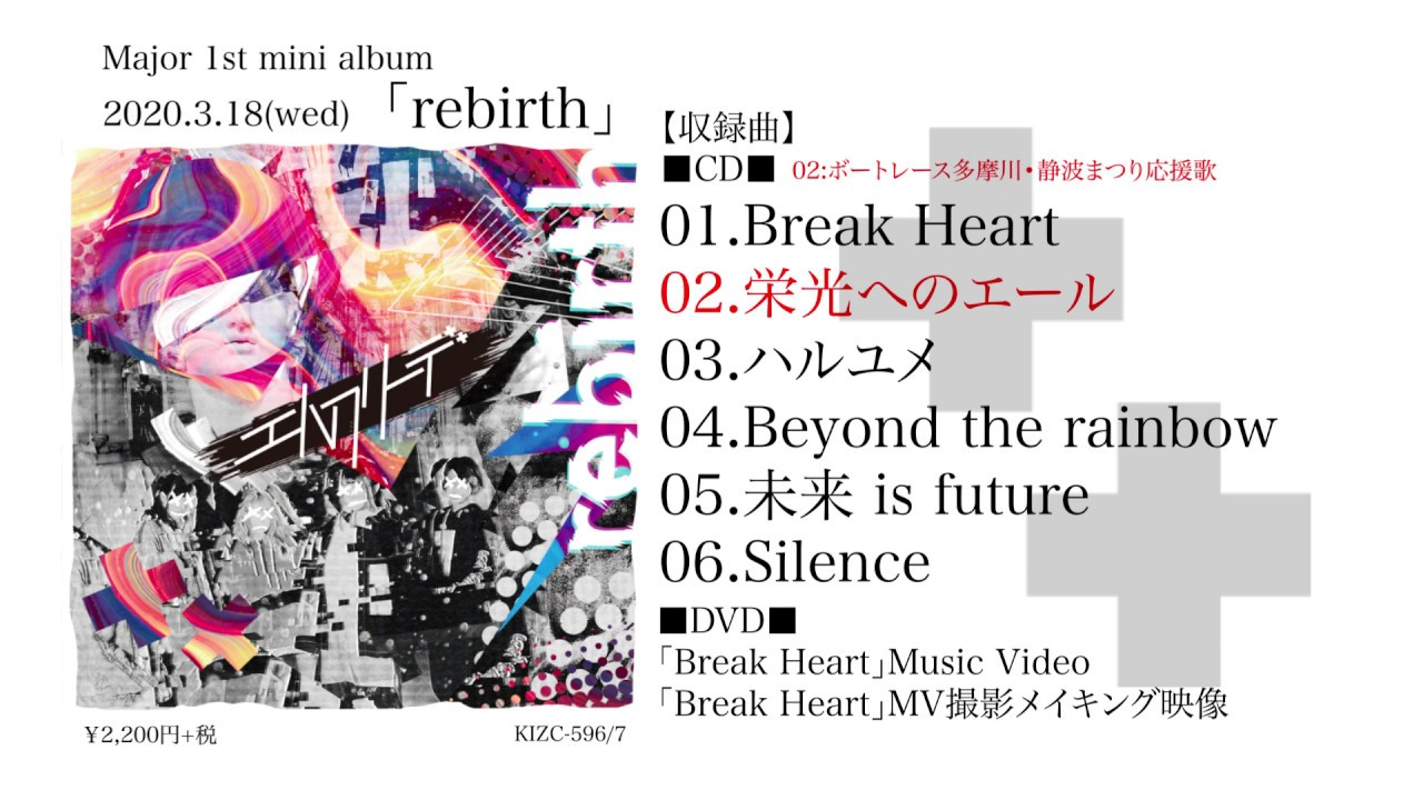 エルフリーデ メジャー1st mini album 「rebirth」楽曲提供