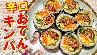 【韓国料理】辛い!専門店人気オデンキンパの作り方 | 韓国さつま揚げキンパ レシピ | 辛いキンパ 作り方 | 매운오뎅김밥