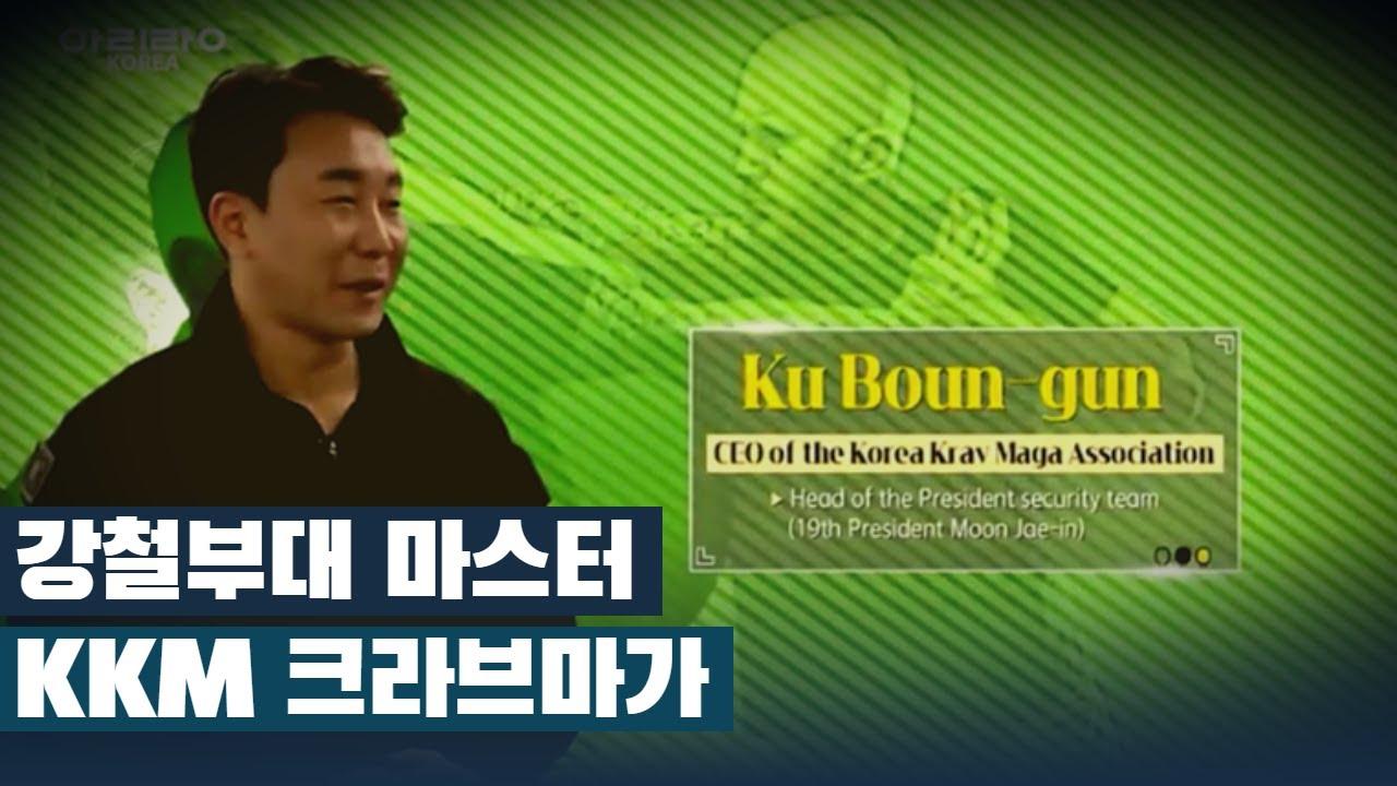 강철부대 마스터 구본근 아리랑TV 크라브마가 촬영