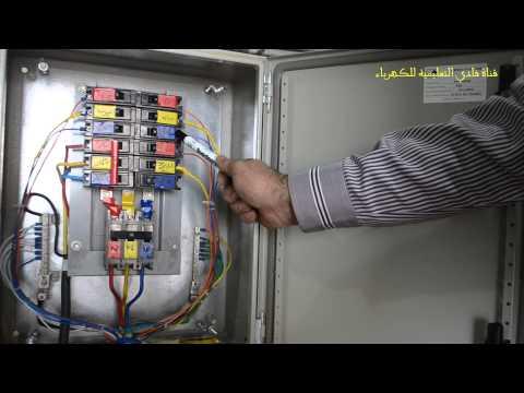 توزيع اسلاك الطبلون لوحة القواطع الرئيسية في المنزل قناة فادي التعليمية للكهرباء