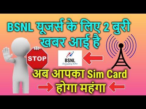 BSNL Breaking News | Sad News For BSNL Users | अब आपका सिम महंगा होने वाले हे