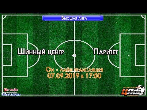 ШИННЫЙ ЦЕНТР-ПАРИТЕТ Высшая лига ЦЛФ Он-лайн 17:00