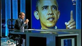 90 دقيقة  | أوباما يروج للإتفاق النووي مع إيران خلال كلمتة الإسبوعية