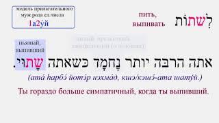 Урок № 88  Мишкаль