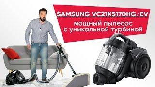 обзор пылесоса Samsung VC21K5170HG