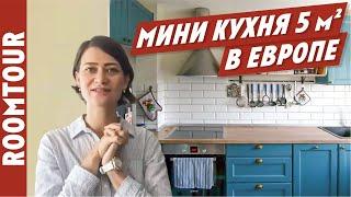 МАЛЮСЕНЬКАЯ европейская кухня 5 м2. Обзор кухни в Хорватии. Дизайн интерьера кухни. Рум тур 241.