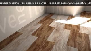 Укладка винилового пола Интернет гипермаркет напольных покрытий  НОВАПОЛ www.novapol.ru(, 2015-02-26T13:11:12.000Z)