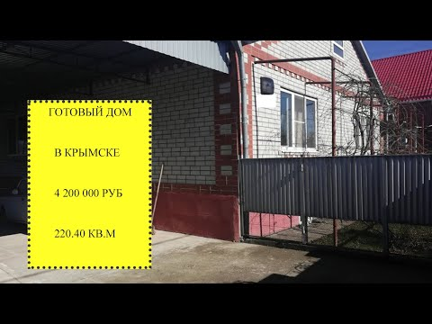 Купить готовый дом в  Крымск | Переезд в Краснодарский край