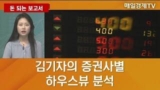 [돈 되는 보고서] 김기자의 증권사별 하우스뷰 분석 /…