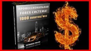 Форекс Стратегия (Forex Strategy). Elite System