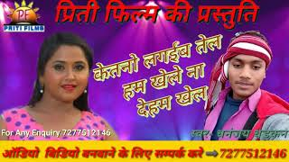 सिंगर धनंजय धड़कन केतनो लगईब तेल हम खेले ना देहम खेल Singer Dhananjay Dhadkan Bhojpuri gana 2018