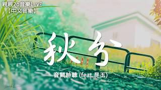音闕詩聽 - 秋分 (feat.昆玉)【動態歌詞Lyrics】