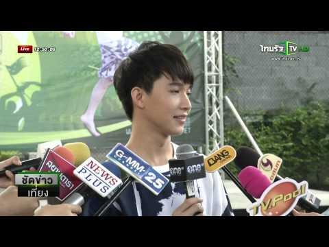 ริท ยกทัพแฟนคลับฉลองวันเกิด | 03-08-58 | ชัดข่าวเที่ยง | ThairathTV