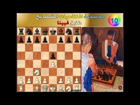 موسوعة افتتاحيات الشطرنج pdf