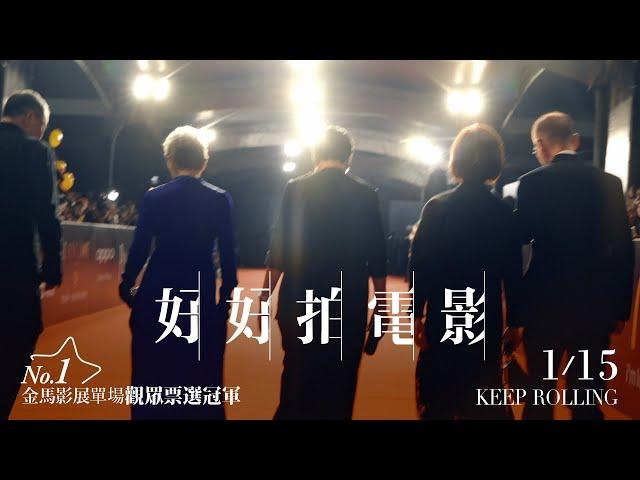 1.15《好好拍電影》台灣預告:所有愛電影的人 絕不能錯過的年度電影!