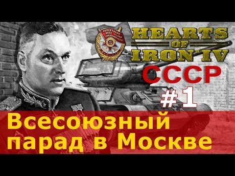 Прохождение Hearts of Iron 4 - СССР №1 - Всесоюзный парад в Москве