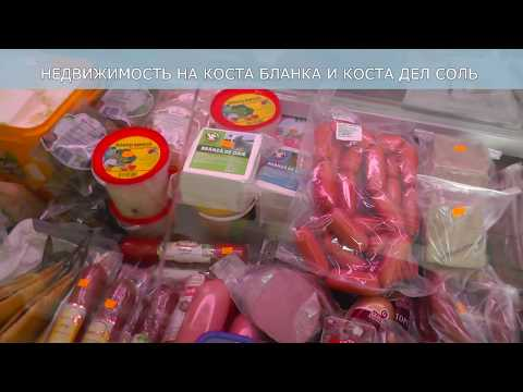 Небольшой Продуктовый Магазин в Аликанте, цены на продукты, риелтор Сергей Езовский