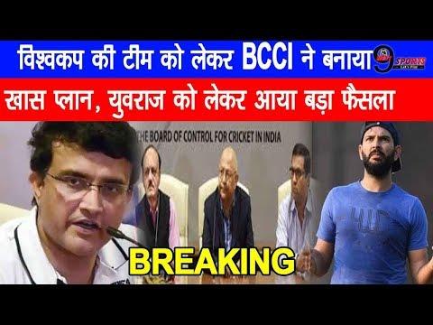 Breaking! विश्व कप की टीम को लेकर BCCI ने बनाया खास प्लान, युवराज को लेकर आया बड़ा फैसला | Yuvraj