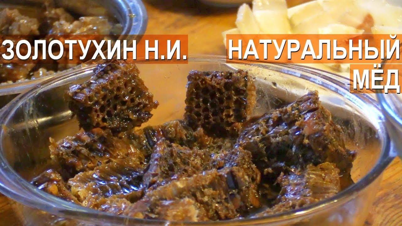Золотухин Н.И. Пчеловодство, пчёлы и натуральный мёд. Разговор за столом