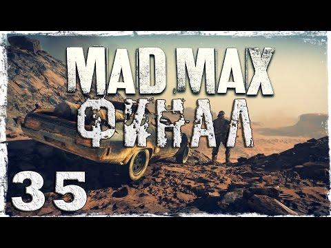 Смотреть прохождение игры Mad Max. #35: Напиши мое имя кровью. [ФИНАЛ]