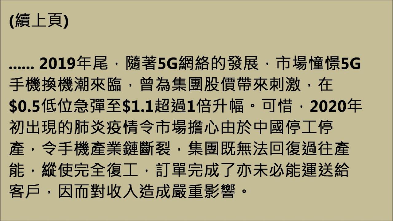 香港財經簡報 想買入通達集團698可以嗎 - YouTube