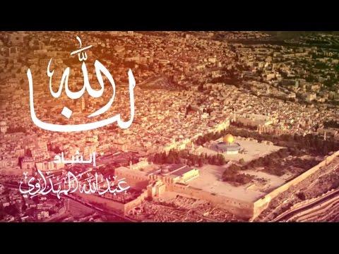 لنا الله - عبدالله المهداوي | Abdullah Al Mahdawi - Lana Allah