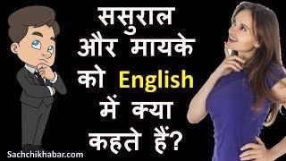 99% fail: ससुराल और मायके को English में क्या कहते हैं? Interesting English Name