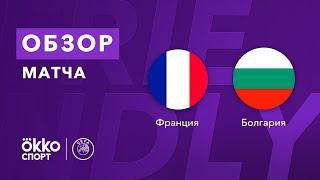Франция Болгария Обзор товарищеского матча 08 06 21