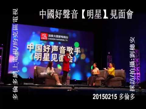 CNTV - Voices of China - 20150215