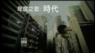 古巨基年度廣東大碟《時代》THE AGE 廣告