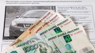 Что грозит югорским водителям за несвоевременную оплату штрафов