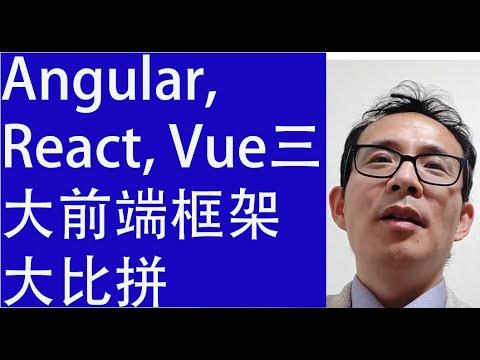 Angular, React, Vue三大前端框架大比拼