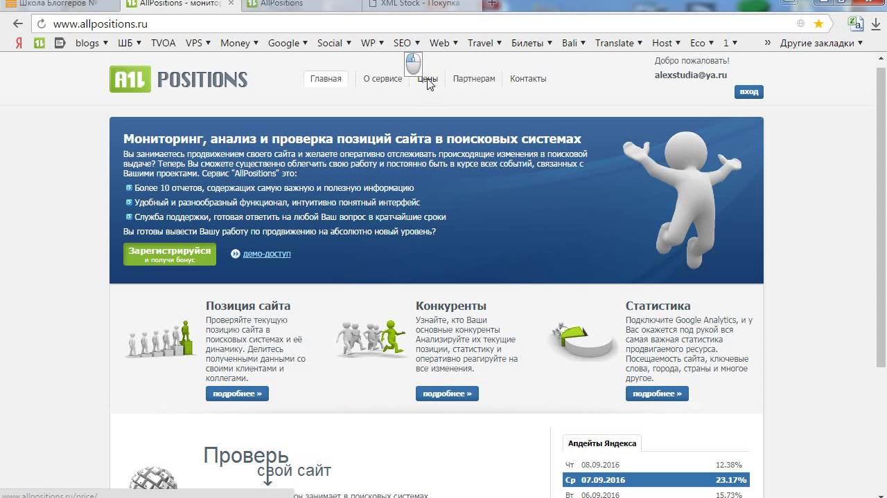 Проверка позиций сайта в Яндекс и Гугл (allpositions.ru)