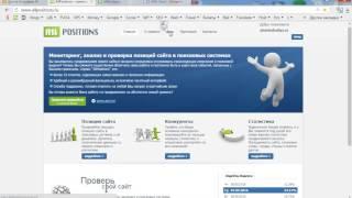 видео анализ позиций сайта в яндексе