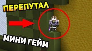 ЭТОТ ИГРОК ПЕРЕПУТАЛ МИНИ ИГРУ! ПРЯТКИ НА БЕД ВАРСЕ!? - (Minecraft Bed Wars)