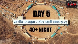 40+ RATANBUWA PATIL SMRUTI CHASHAK 2019 (DAY5)