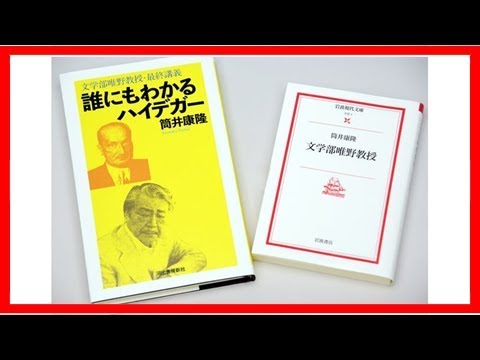 筒井康隆が説くハイデガー 生のため「死を見つめる」|エンタメ!|NIKKEI STYLE