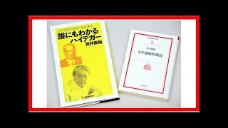 筒井康隆が説くハイデガー 生のため「死を見つめる」|エンタメ!|NIKK...