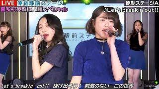 20180208 原宿駅前ステージ#79③『Let's breakin' out!!』原駅ステージA.