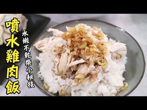【阿兔料理筆記】噴水雞肉飯雞肉水嫩不乾柴的小秘技