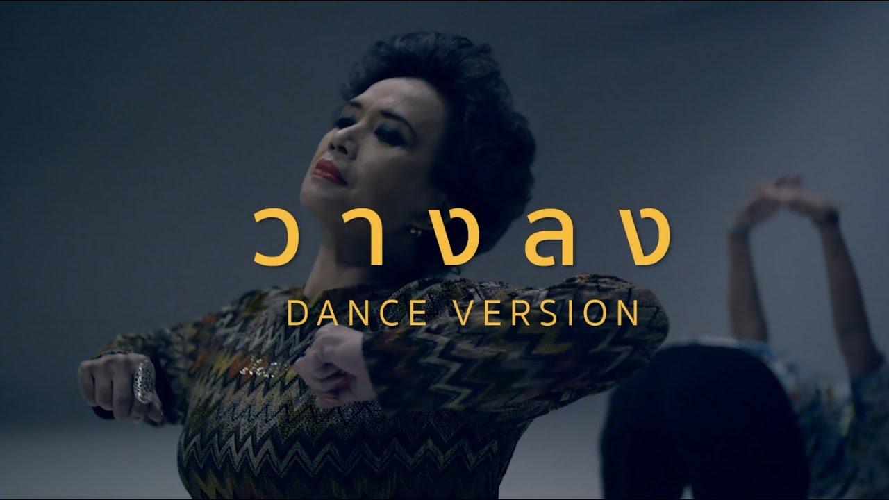 BENNETTY- วางลง [DANCE VERSION]