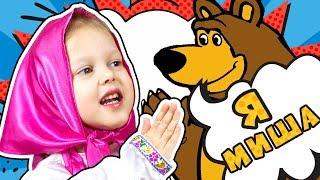МАША И МЕДВЕДЬ Первая Встреча Маши и Миши Играем Вместе в конструктор Маша и Медведь