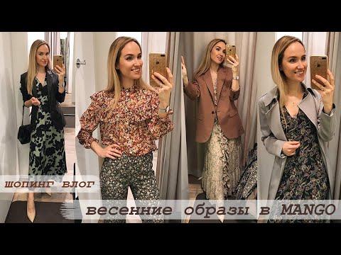 ШОПИНГ ВЛОГ: ОБЗОР КОЛЛЕКЦИИ MANGO | ЖЕНСТВЕННЫЕ ОБРАЗЫ | AlenaPetukhova